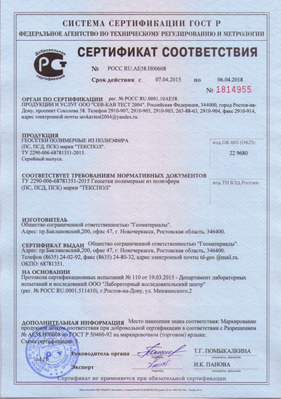 Сертификат на геосетку из полиэфира ПС