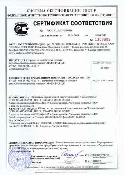 Сертификат георешетка плоская СД (Армогрид)