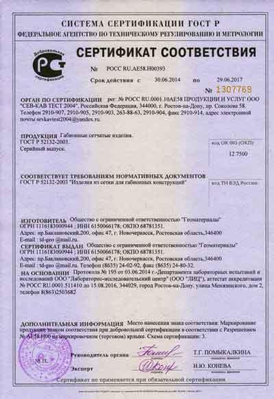 Сертификат соответствия габионы