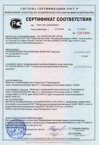 Сертификат соответствия на георешетку
