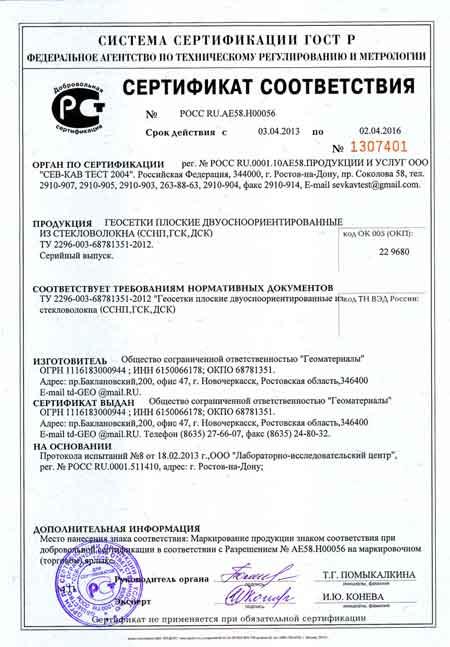 Сертификат на геосетку ССНП дорожную