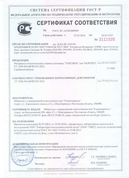 Сертификат на геоткань высокопрочную ТЕКСПОЛ