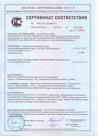 Сертификат на георешетку плоскую СД Армогрид