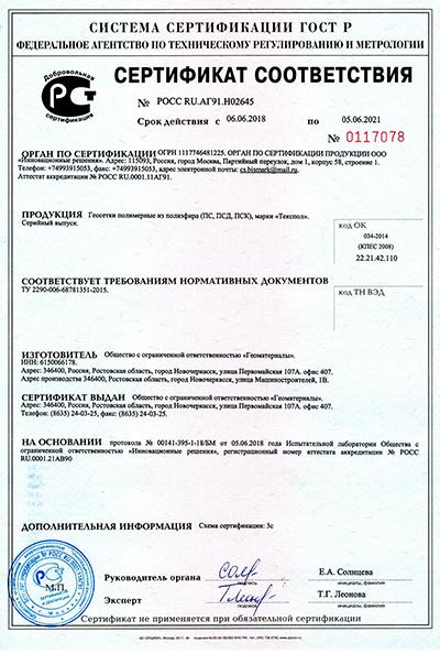 Сертификат на геосетку из полиэфира ПС Текспол
