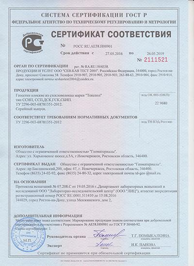Сертификат на геосетку ССНП ТЕКСПОЛ