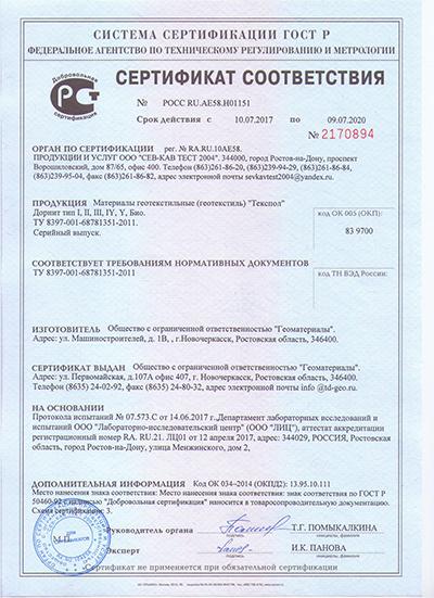 Сертификат на геотекстиль ТЕКСПОЛ
